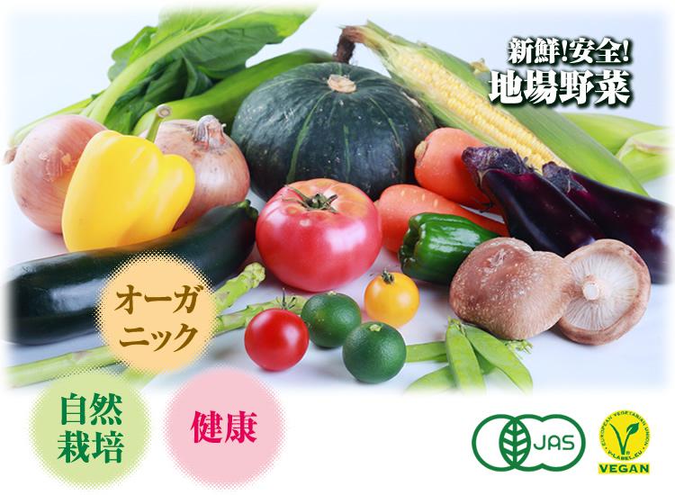 自然栽培・オーガニック・健康の3つのキーワード