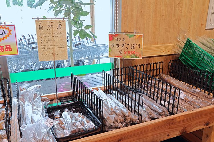 土物野菜コーナー
